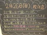2012/2/26松江
