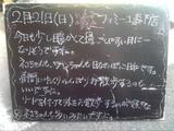 2010/2/21森下