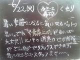2010/06/22森下