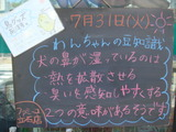 2012/7/31立石