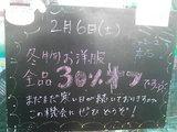2010/02/06立石