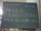 100106南行徳