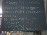 091217南行徳