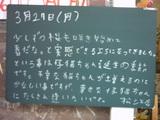 060327松江