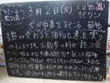 2010/03/02松江
