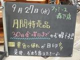 2011/9/27森下