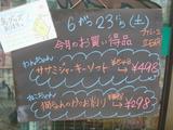 2012/06/23立石