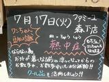 2012/7/17森下