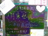 2010/10/24立石