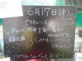 2010/6/17立石