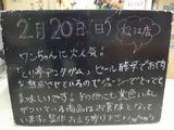 2011/2/20松江