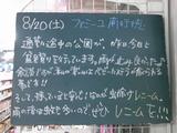 2011/08/20南行徳