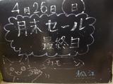 090426松江