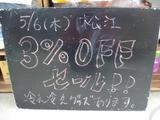 2010/5/6松江