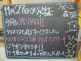 2012/11/27森下