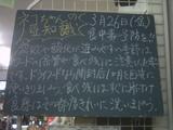 2010/03/26南行徳