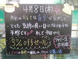 2010/4/8立石
