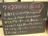 2011/7/20松江