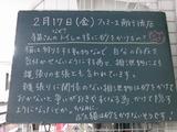 2012/2/17南行徳