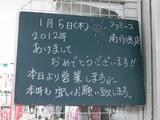 2012/1/5南行徳