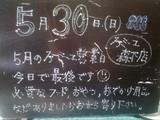 2010/5/30森下