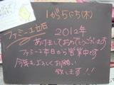 2012/1/5立石