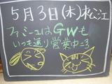 2012/05/03松江