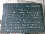 2012/6/12南行徳