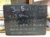 2011/03/05松江