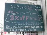 2011/6/9南行徳
