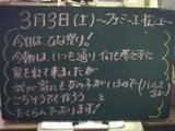 070303松江