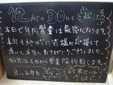 081230松江