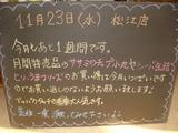 2011/11/23松江
