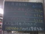 091108南行徳