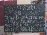 070508南行徳