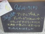 2011/9/21立石