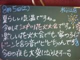 060805松江