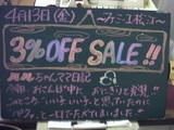 070413松江