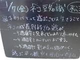 2011/01/07松江