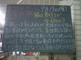 2010/09/17南行徳