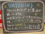 2012/9/12松江