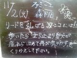 2010/11/02森下