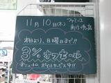 2011/11/10南行徳