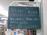 2011/2/2南行徳