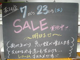 2011/7/23松江