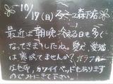 2010/10/17森下