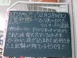 2010/12/28南行徳