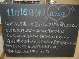 2011/11/16松江