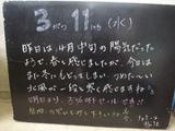 090311松江