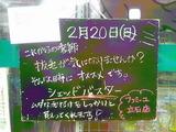 2011/2/20立石